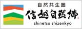 shinetsu-shozenkyo