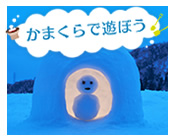 Have fun with Kamakura (snow huts)