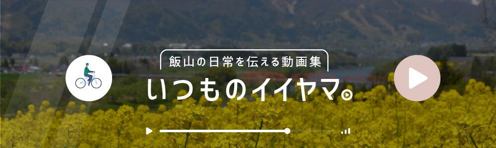飯山の日常を伝える動画集 いつものイイヤマ。